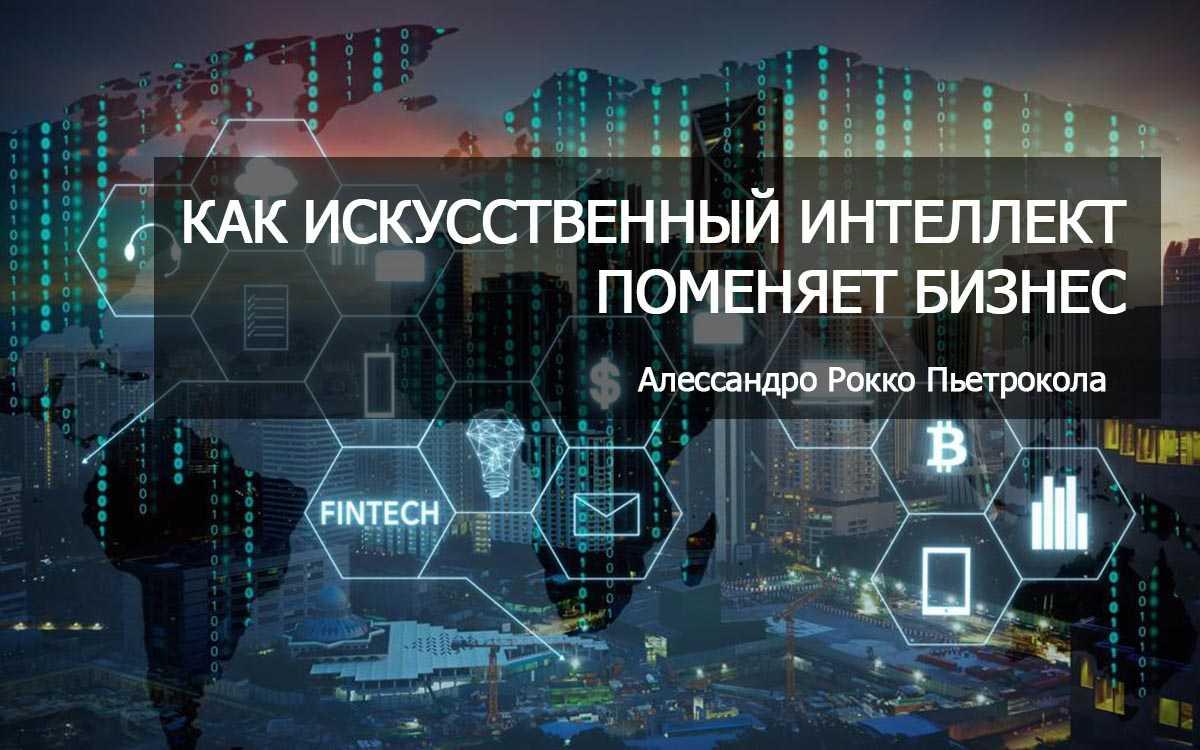 AInhrrus - Как искусственный интеллект поменяет бизнес